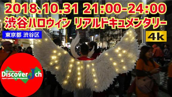 渋谷ハロウィン1031.21-24-4K.jpg