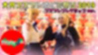 大月コスプレさくら祭り2019 コスプレコレクション入り口 .jpg