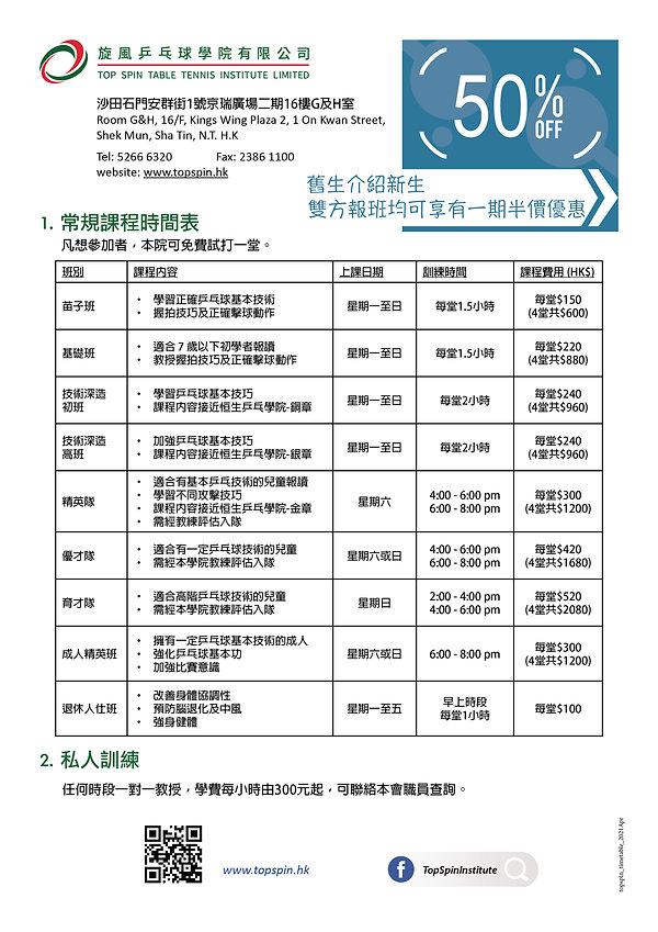 timetable_2021apr.jpg