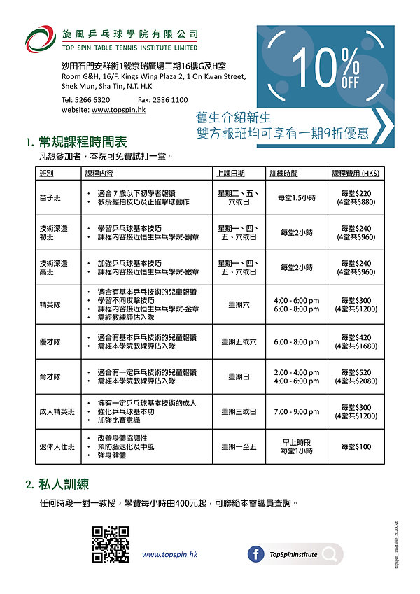 timetable_2020oct.jpg