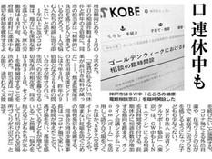 日経新聞朝刊にコメントを掲載いただきました✨