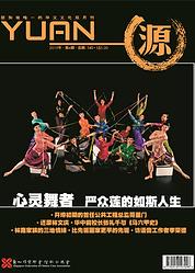 Yuan 140.png