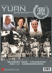 Yuan 131.png