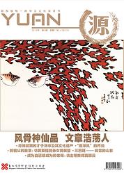 Yuan 141.png