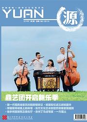 Yuan 138.png