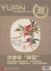 Yuan 135.png