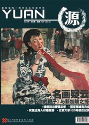 Yuan 133.png