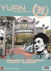 Yuan 134.png