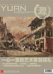 Yuan 136.png