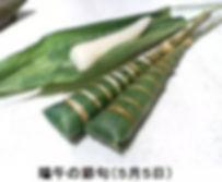 日本锤子粽