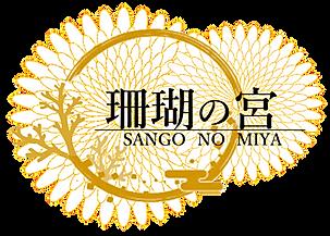 珊瑚の宮ロゴ(最新・綺麗).png