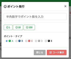 ポイント発行 | JUICE - メンバーズカード・サービス