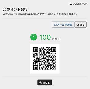 ポイントQRコード | JUICE - メンバーズカード・サービス
