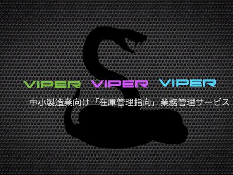 VIPERプラットフォーム化について