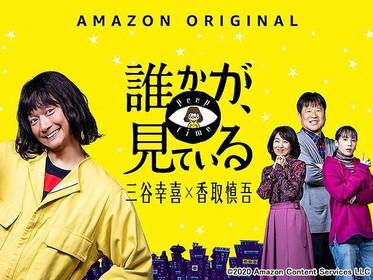 Amazonオリジナルドラマ『誰かが、見ている』 脚本ガクカワサキ参加。 出演前川昂哉、橋詰龍、芳賀勇
