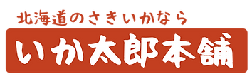 北海道のさきいかなら小樽のいか太郎本舗