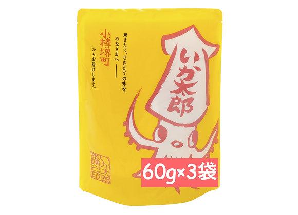 いか太郎(プレーン味)60g×3袋入り