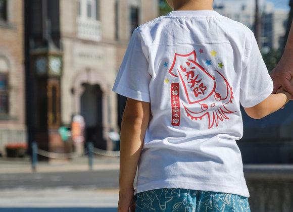 《子ども用》いか太郎オリジナルTシャツ