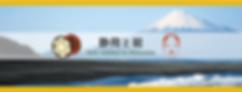 shizuokanoh_bg.png
