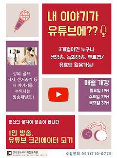유튜브 포스터1.jpg