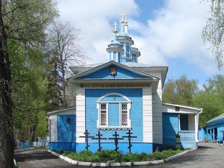 Взгляд в прошлое: Иннокентьевская церковь
