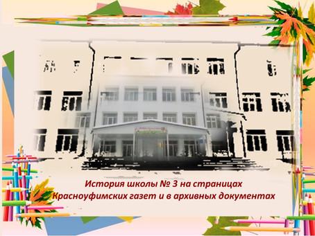 История школы № 3 на страницах Красноуфимских газет и в архивных документах