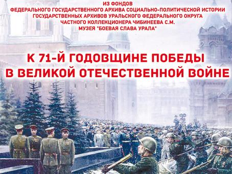 Выставка «Противостояние» посвященная 71-й годовщине Победы в Великой Отечественной войны и 75-летию