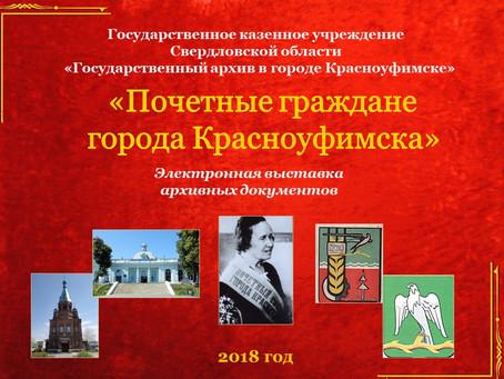 «Почетные граждане города Красноуфимска»  (электронная выставка архивных документов)