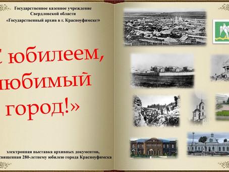 Электронная выставка архивных документов «С юбилеем, любимый город!»