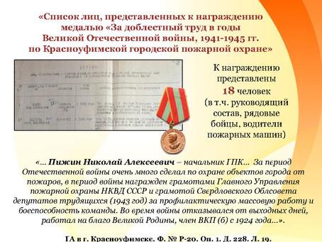 Деятельность Красноуфимской городской пожарной команды (ГПК) в годы Великой Отечественной войны