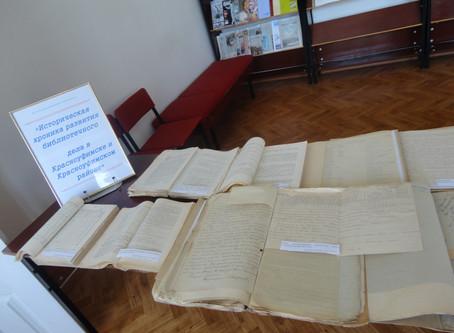Выставка архивных документов об истории библиотек  в Красноуфимске