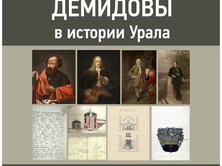 Международная выставка «Демидовы в истории Урала».