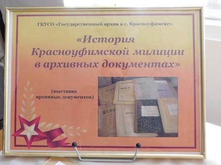 Выставка архивных документов к 100-летию Красноуфимской милиции