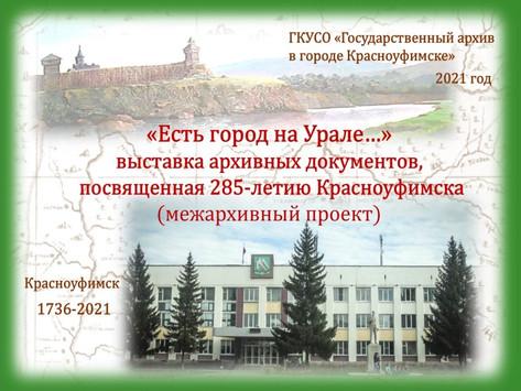 «Есть город на Урале…»