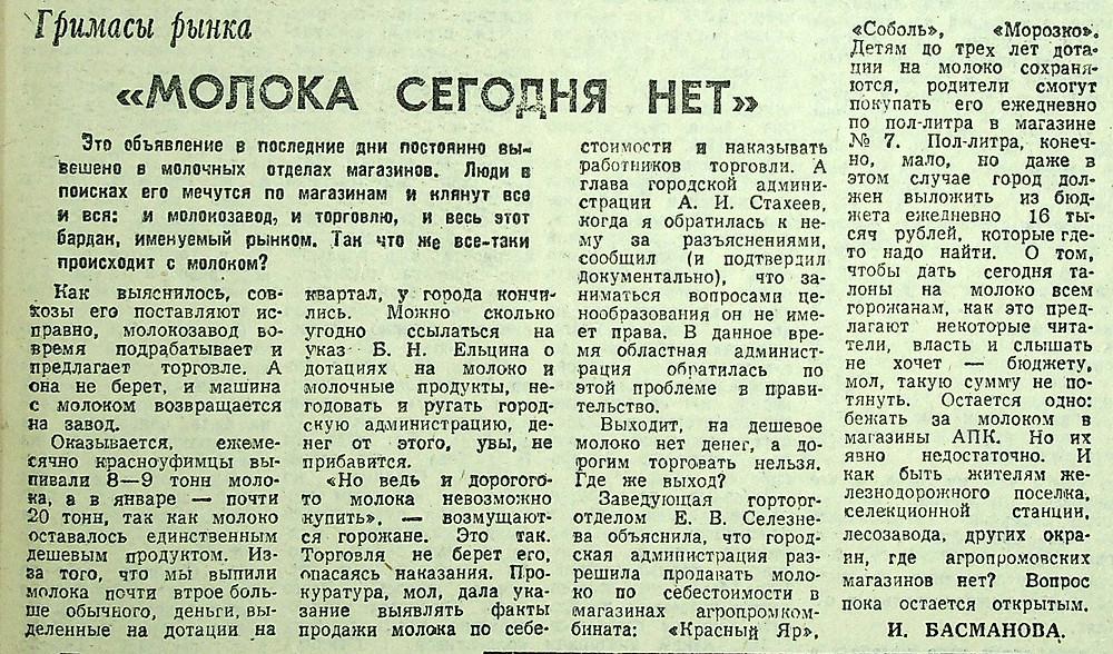 Газета Вперед (Красноуфимск), 1992 год. ГА в г. Красноуфимске. Б ф. Оп. 4.  Д. 83. Л. 37.