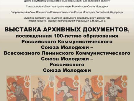 Анонс выставки архивных документов, посвященной 100-летию образования Российского Коммунистического