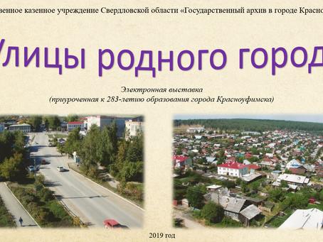 Улицы родного города (электронная выставка, приуроченная к 283-летию образования г. Красноуфимска)