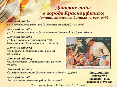 Детские сады города Красноуфимска в годы Великой Отечественной войны