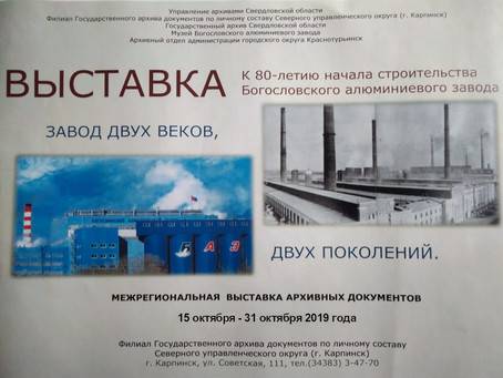 Завод двух веков, двух поколений.