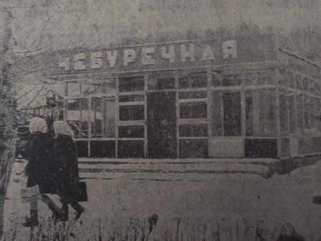 Открытие «Чебуречной» в городе Красноуфимске