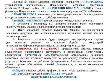 """Социологический опрос для оценки уровня """"деловой"""" коррупции"""
