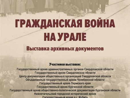 Анонс выставки архивных документов  «Гражданская война на Урале»