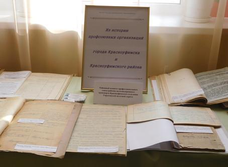 История профсоюзного движения Красноуфимска сквозь призму архивных документов