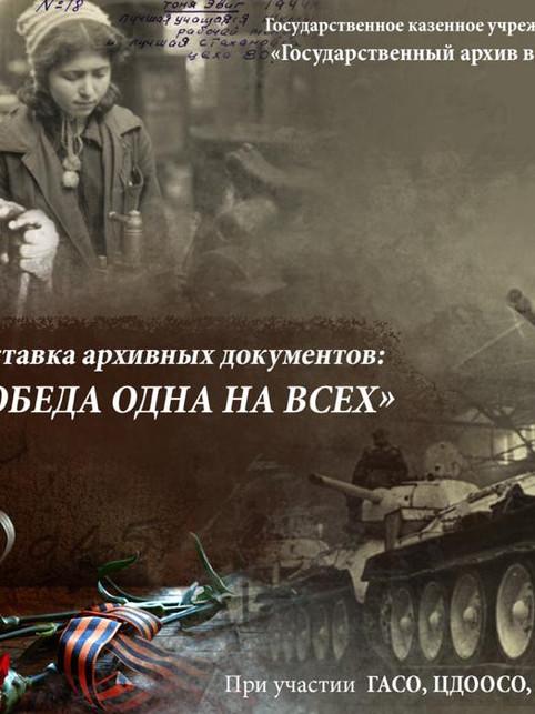 «Победа одна на всех» выставка архивных документов