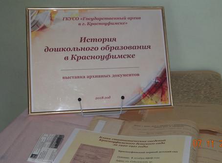 История дошкольного образования в Красноуфимске в архивных документах