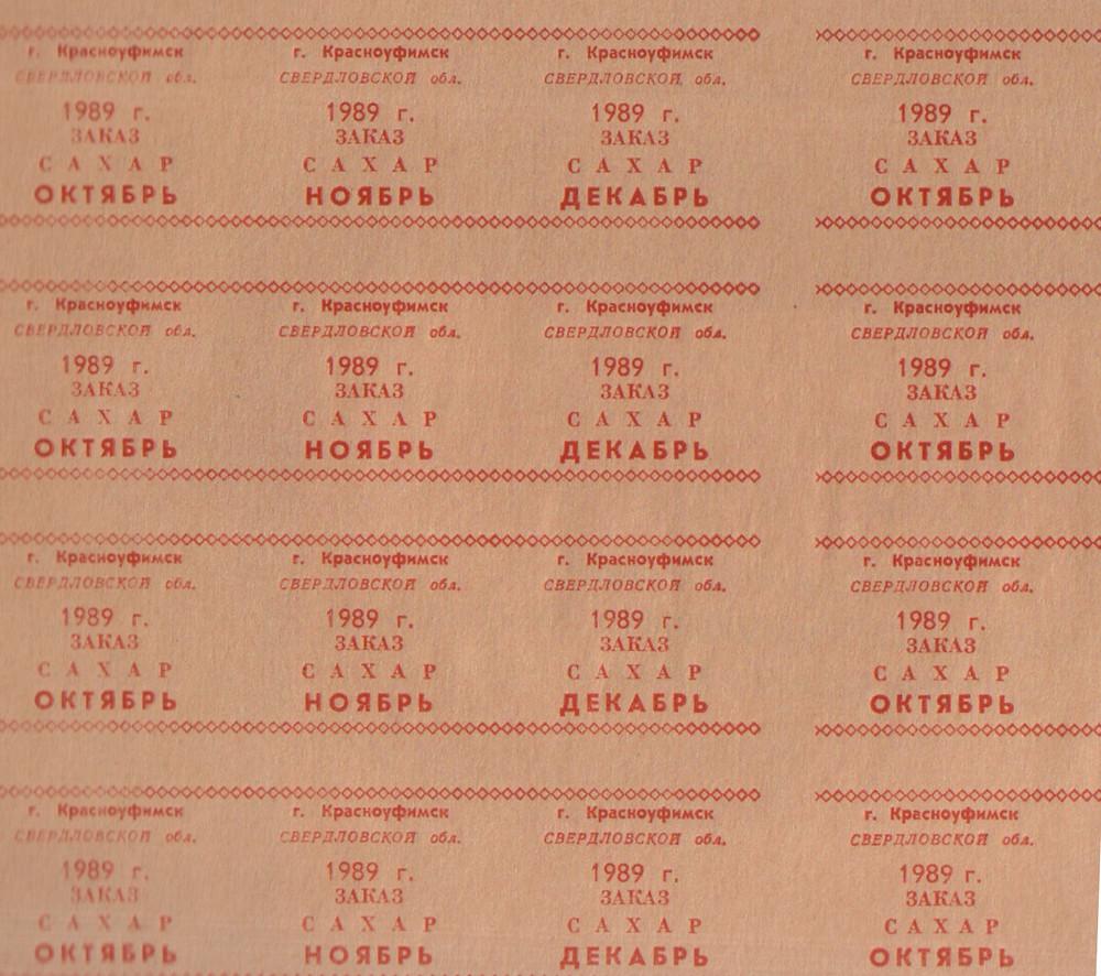 Талоны на сахар. Красноуфимск, 1989 год