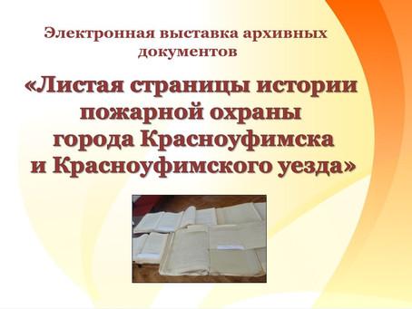 Электронная выставка архивных документов к юбилею 73 ПСЧ г. Красноуфимска