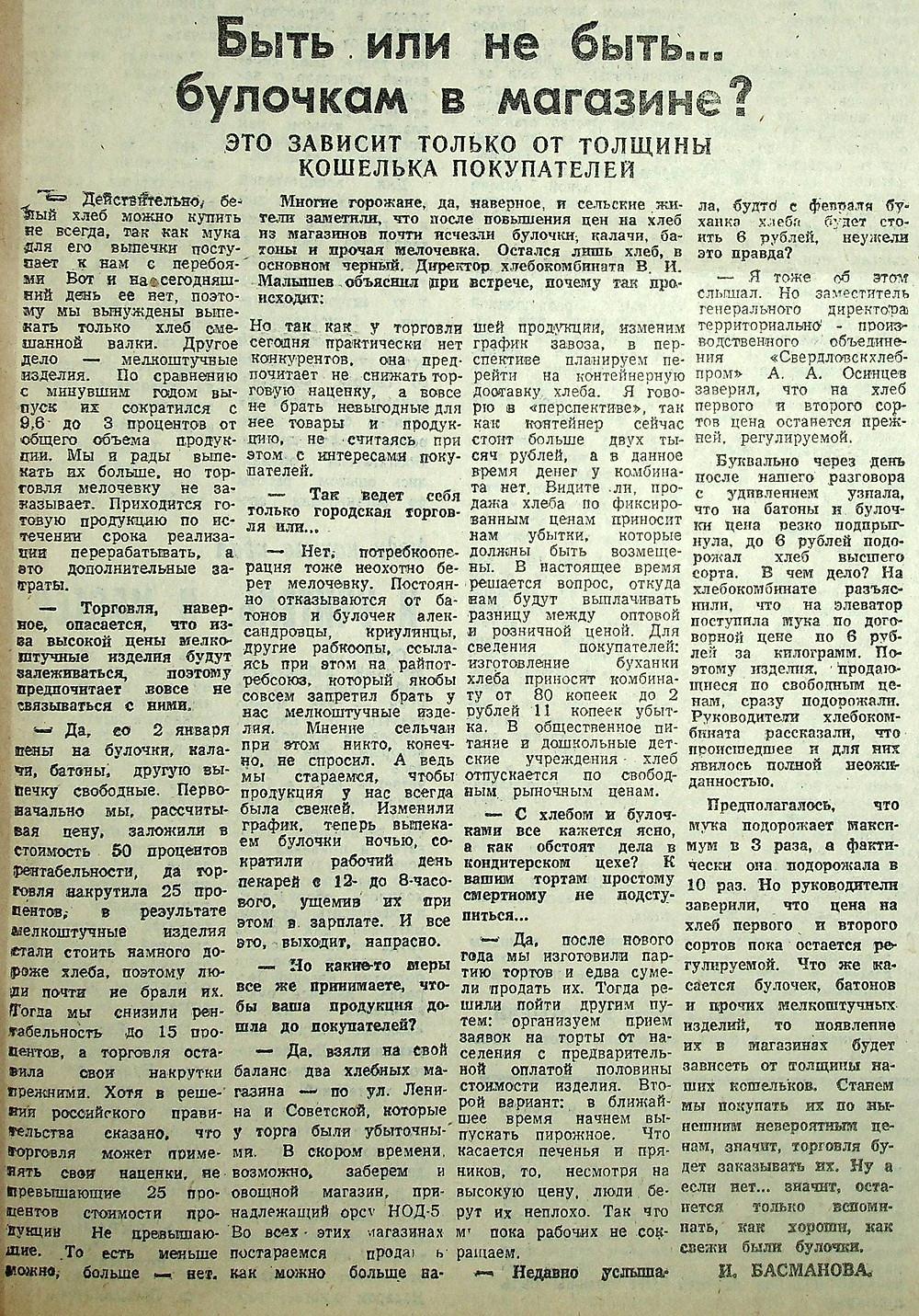 Газета Вперед (красноуфимск), 1992 год. ГА в г.Красноуфимске. Б ф. Оп. 4. Д. 83. Л. 27.