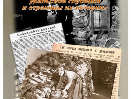 Электронная выставка архивных документов «Архивы уральской глубинки и страницы их истории»