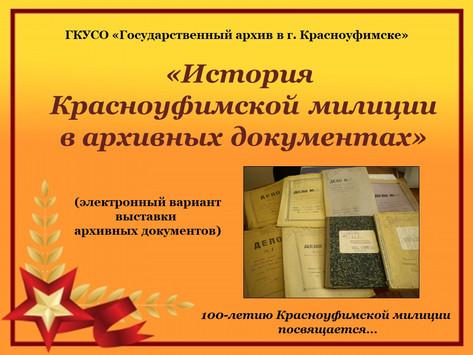 «История  Красноуфимской милиции в архивных документах»